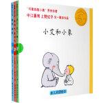 小艾和小象系列三本(0-2岁宝宝亲子游戏绘本)
