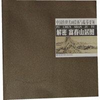 中国传世名画赏析与临摹・解密黄公望《富春山居图》