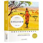 32开名师推荐新课标阅读书目 非洲民间故事