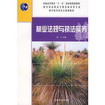 【RT5】林业法规与执法实务(高职高专) 张力 中国林业出版社 9787503844973 亲,全新正版图书,欢迎购买哦!