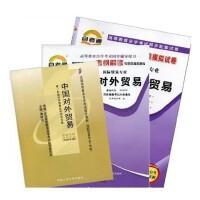 正版00092 0092中国对外贸易教材 自考通辅导 自考通试卷 共3本