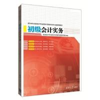 初级会计实务 全国会计专业技术资格考试研究组著 9787302357766