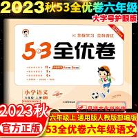 2020春53全优卷六年级下语文下册人教版部编版53天天练同步试卷曲一线