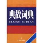 典故词典 孙立群,李爱珍 9787810588829 上海大学出版社