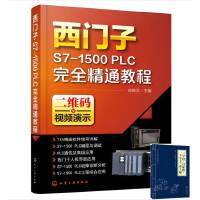 *畅销书籍*西门子S7-1500 PLC完全精通教程 西门子s7-1500plc教程书籍 SIMATIC S7-150
