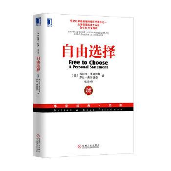 自由选择(pdf+txt+epub+azw3+mobi电子书在线阅读下载)