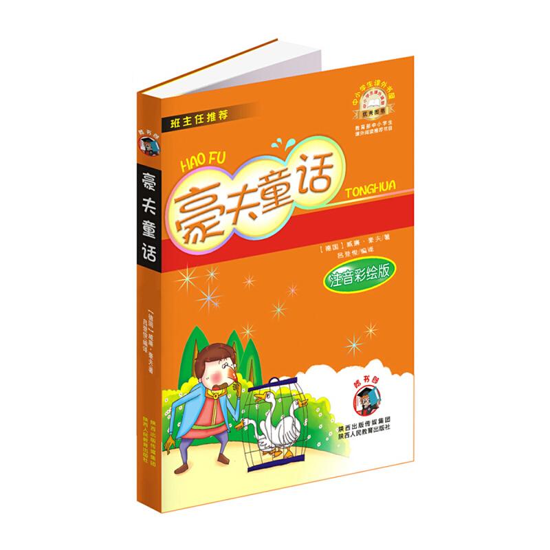 豪夫童话(注音版)中小学生课外阅读推荐图书