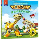 超级飞侠3D互动图画故事书・德拉姆黑勒的恐龙