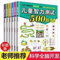 儿童智力测试500题