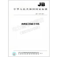 JB/T 11071-2011 肉类加工机械 打卡机