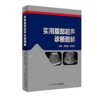 现货 实用腹部超声诊断图解人民卫生出版社刘学明蒋天安医学图谱医学影像CTMRI