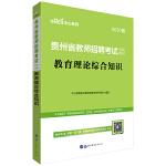 贵州教师招聘考试用书 中公2020贵州省教师招聘考试专用教材教育理论综合知识
