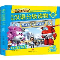 超级飞侠学前汉语分级读物 第1级(全4册)