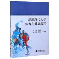 【二手旧书8成新】新编现代大学体育与健康教程 李天植,金青云,丁福德 9787040374940