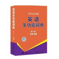英语多功能词典(第7版)