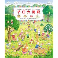 1-4岁幼儿专注力培养游戏书・宝宝专注力1000:节日大发现