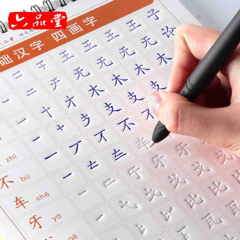 儿童练字帖楷书小学生凹槽练字板小孩写字帖魔幻套装一年级