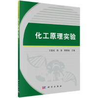 【二手旧书8成新】化工原理实验 王建成,陈振,陈艳丽 9787030479495