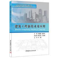【二手书9成新】 建筑工程新技术及应用 张建新,张洪军 中国建材工业出版社 9787516008942