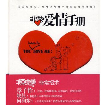 非常爱情手册