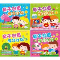 亲子创意学习计划系列(全四册)