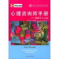 【二手旧书8成新】心理咨询师手册发展个人方法 [英]约翰・麦克里奥德 9787806816530