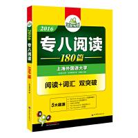 【二手旧书8成新】专八阅读 2016 华研外语 《专八阅读》编写组,刘绍龙 9787510095191
