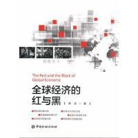 【二手旧书8成新】全球经济的红与黑 程实 9787504989413
