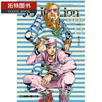现货正版 台版进口漫画书 荒木飞吕彦JOJO的奇妙冒险 PART 8 JOJO Lion 13东立