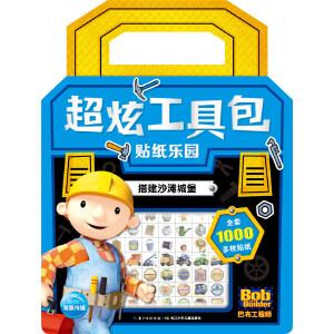 巴布工程师・超炫工具包贴纸乐园:搭建沙滩城堡