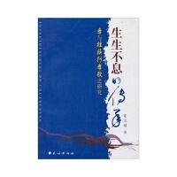 【RT5】生生不息的传承――孝与壮族行孝歌之研究 蒙元耀 民族出版社 9787105106486