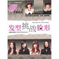 发型挑战脸型 昕薇杂志社著 9787506473859