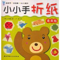 小小手折纸--乖乖熊 (韩)卢英惠,卢艳 9787530476567