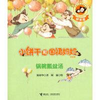 小饼干和围裙妈妈(拼音版)锅碗瓢盆汤