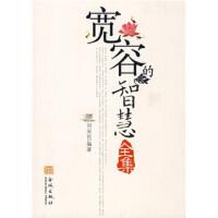 【旧书二手书8新正版】 宽容的智慧全集 刘宋民   9787802510968 金城出版社