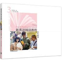 新英语阅读教程 3 学生用书 朱一凡 高等教育出版社