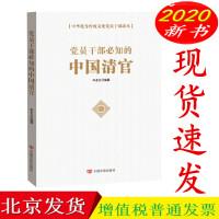 党员干部必知的中国清官 中华优秀传统文化党员干部读本 申圣云 编著 中国言实出版社 9787517133049