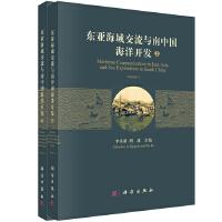 东亚海域交流与南中国海洋开发(上下册)