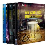 爱因斯坦讲堂:42+N个科学未解之谜+恐龙星球+被海洋卷走的世界+遇见未来世界+这才是真正的宇宙(套装共5册)