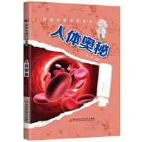 探索发现百科全书――人体奥秘(这本颠覆传统阅读方式的百科全书,希望能让孩子们了解科学,爱上科学。)