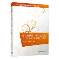 单片机原理、接口及应用――嵌入式系统技术基础(第2版)