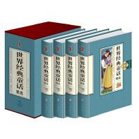 世界经典童话 精装正版 四册原装 童话故事经典大合集 睡前育儿代表作 定价498元