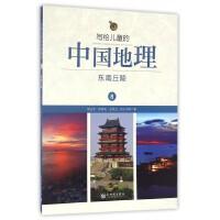 写给儿童的中国地理(8东南丘陵)