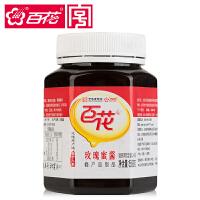 百花 玫瑰蜜酱580g 蜂蜜 蜂产品制品 中华老字号