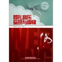 【二手旧书8成新】婚礼音乐鉴赏与编辑/婚庆专业 刘秉季,王晓玫 9787113170998