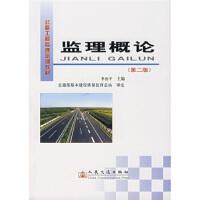 【二手书9成新】 公路工程监理培训教材:监理概论(第2版) 李治平 人民交通出版社 9787114062742
