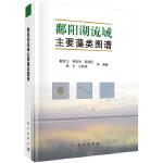 鄱阳湖流域主要藻类图谱
