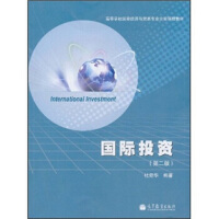 【二手旧书8成新】国际投资(第2版 杜奇华 9787040309515