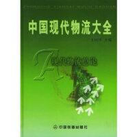 中国现代物流大全A现代物流总论 王国华 9787113060220