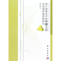 基于消费水平的中国人口对资源环境影响研究